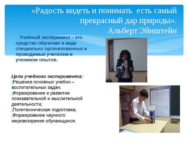 . Учебный эксперимент - это средство обучения в виде специально организованн...
