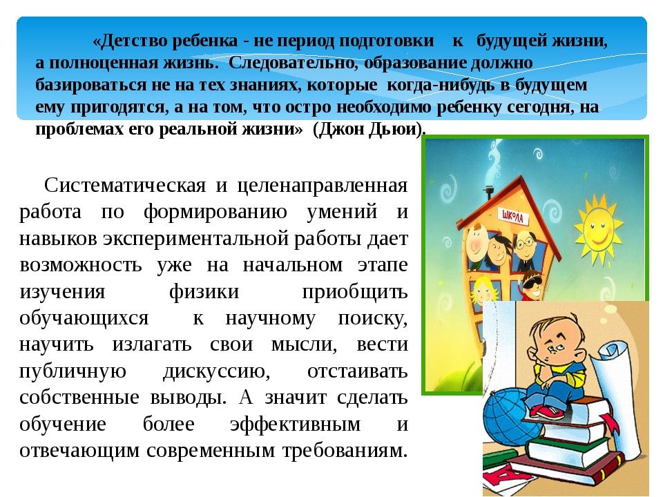 «Детство ребенка - не период подготовки к будущей жизни, а полноценная жизнь...