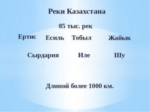 Реки Казахстана Есиль 85 тыс. рек Тобыл Ертис Шу Иле Сырдария Жайык Длиной бо