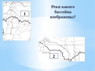 Реки какого бассейна изображены? 1 2