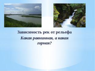 Зависимость рек от рельефа Какая равнинная, а какая горная?