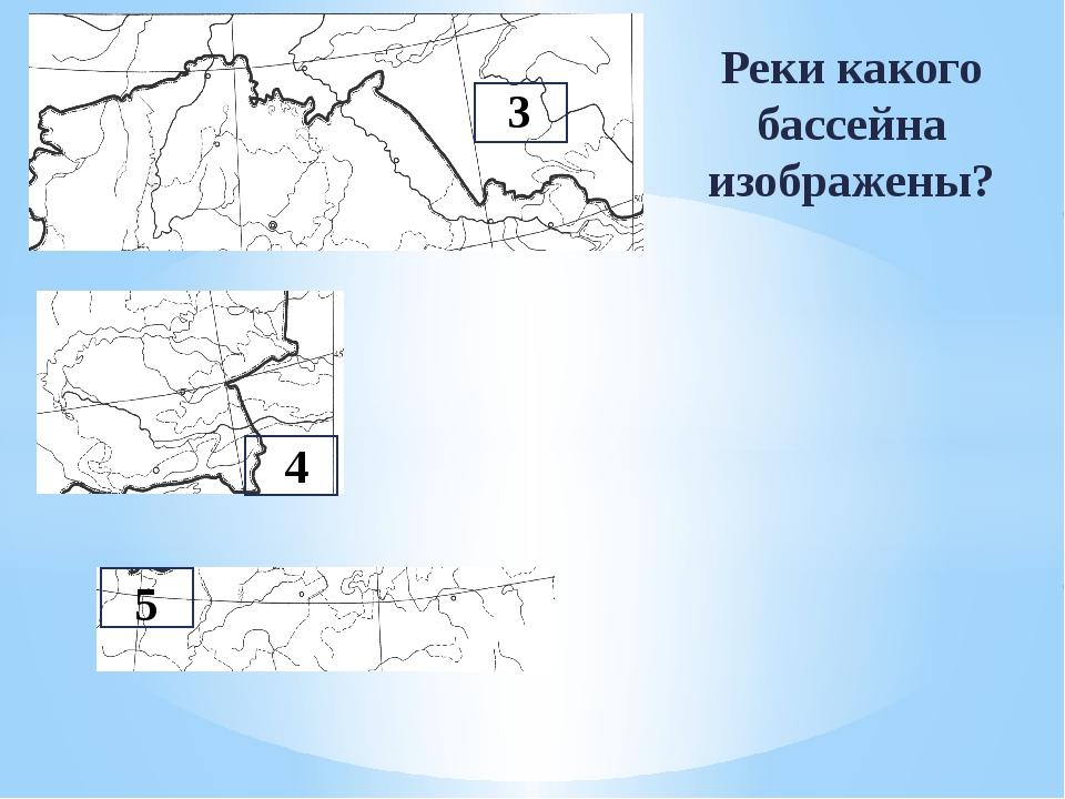 Реки какого бассейна изображены? 5 4 3