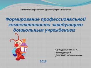 Управление образования администрации г.Шахтерска Формирование профессионально