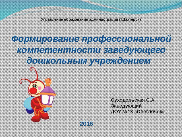 Управление образования администрации г.Шахтерска Формирование профессионально...