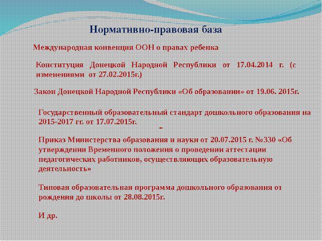 Нормативно-правовая база Закон Донецкой Народной Республики «Об образовании»...