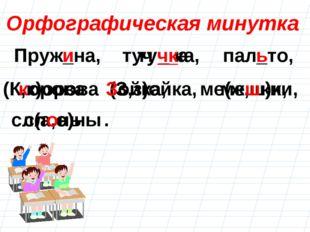 (К,к)орова (З,з)ойка, корова Зойка, Орфографическая минутка Пруж_на, ме(ж,ш)к