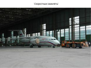 Скоростные самолёты