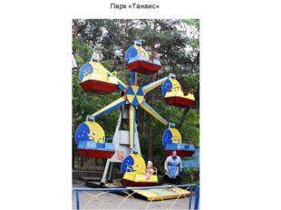 Парк «Танаис»