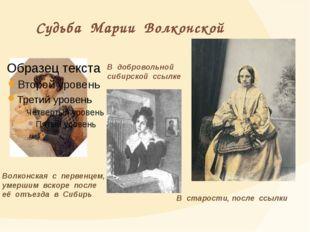 Судьба Марии Волконской Волконская с первенцем, умершим вскоре после её отъез