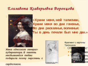Елизавета Ксаверьевна Воронцова Жена одесского генерал-губернатора. В память