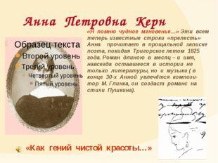 Анна Петровна Керн «Я помню чудное мгновенье…» Эти всем теперь известные стр