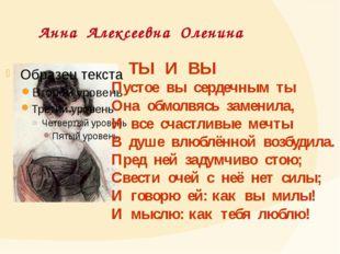 Анна Алексеевна Оленина ТЫ И ВЫ Пустое вы сердечным ты Она обмолвясь замени