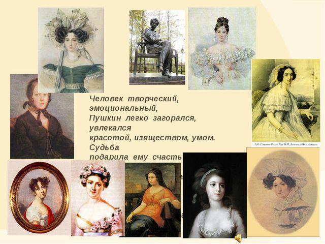 Человек творческий, эмоциональный, Пушкин легко загорался, увлекался красотой...