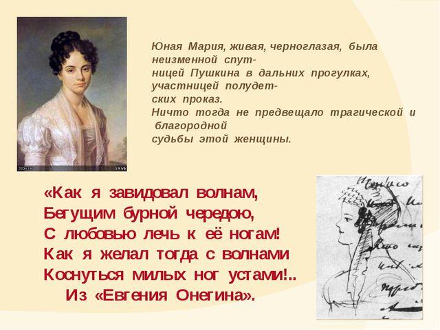 Юная Мария, живая, черноглазая, была неизменной спут- ницей Пушкина в дальних...