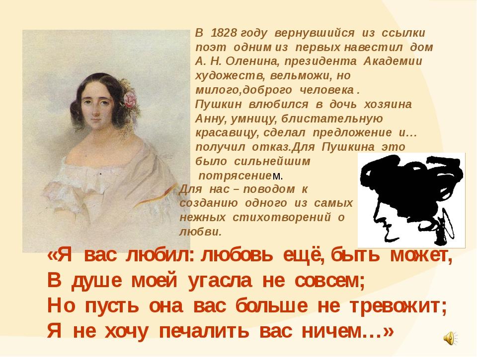 В 1828 году вернувшийся из ссылки поэт одним из первых навестил дом А. Н. Оле...