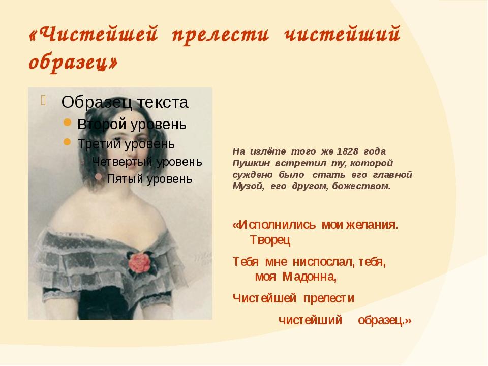 «Чистейшей прелести чистейший образец» На излёте того же 1828 года Пушкин вст...