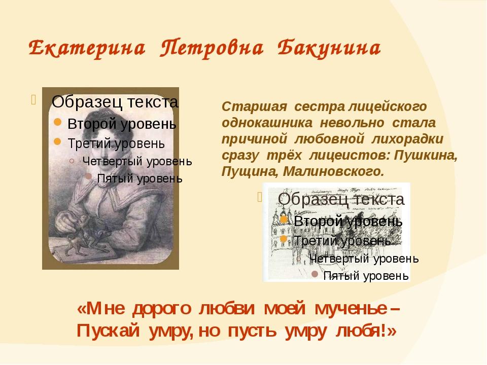 Екатерина Петровна Бакунина Старшая сестра лицейского однокашника невольно ст...