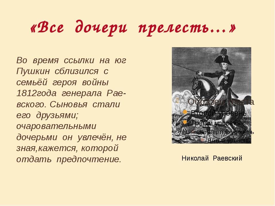 «Все дочери прелесть…» Во время ссылки на юг Пушкин сблизился с семьёй героя...