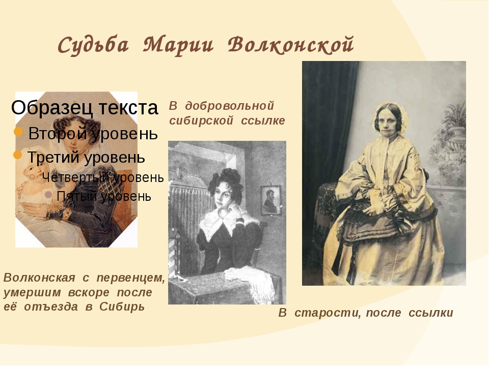 Судьба Марии Волконской Волконская с первенцем, умершим вскоре после её отъез...