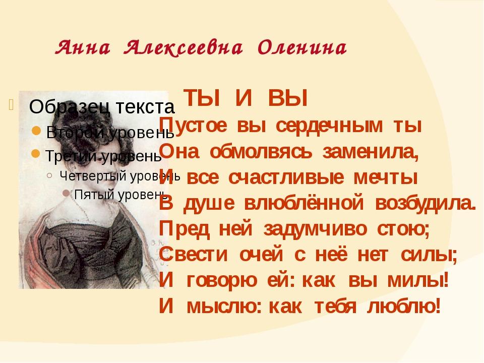 Анна Алексеевна Оленина ТЫ И ВЫ Пустое вы сердечным ты Она обмолвясь замени...
