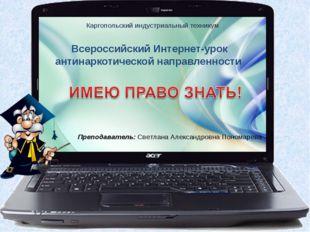 Каргопольский индустриальный техникум Всероссийский Интернет-урок антинаркоти