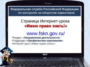 Федеральная служба Российской Федерации по контролю за оборотом наркотиков Ст