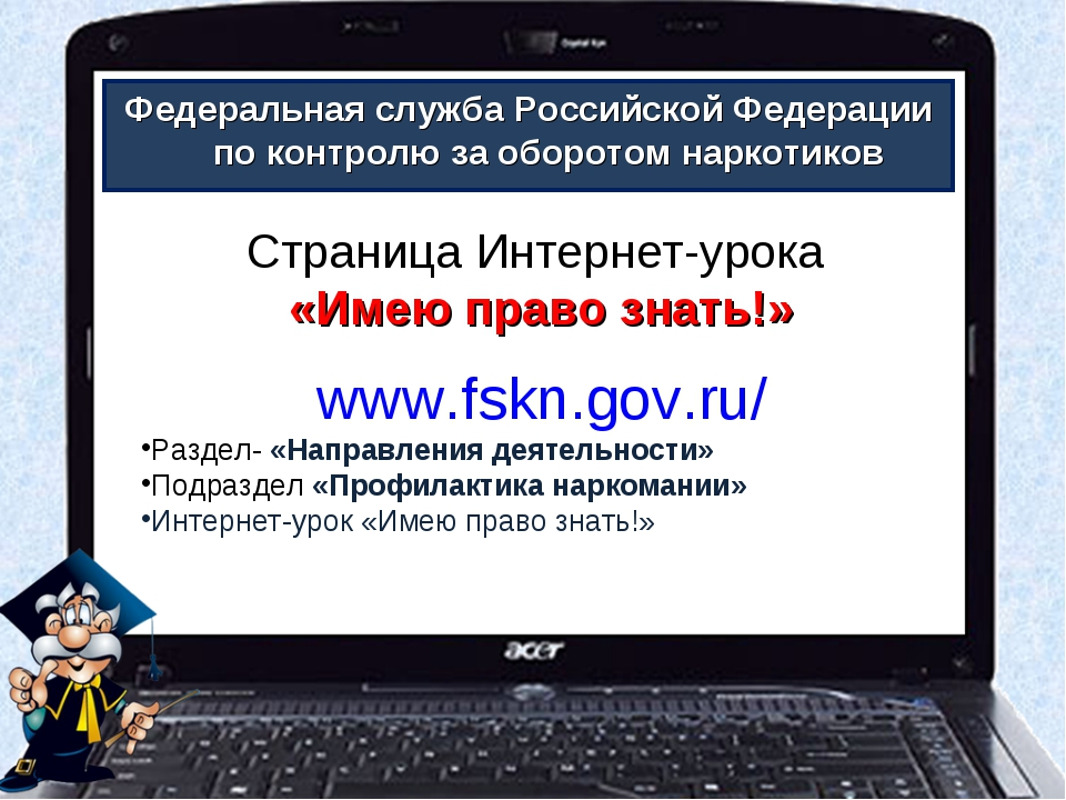 Федеральная служба Российской Федерации по контролю за оборотом наркотиков Ст...