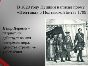 В 1828 году Пушкин написал поэму «Полтава» о Полтавской битве 1709 года Пётр