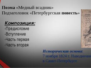 Поэма «Медный всадник» Подзаголовок «Петербургская повесть» Композиция: -Пред