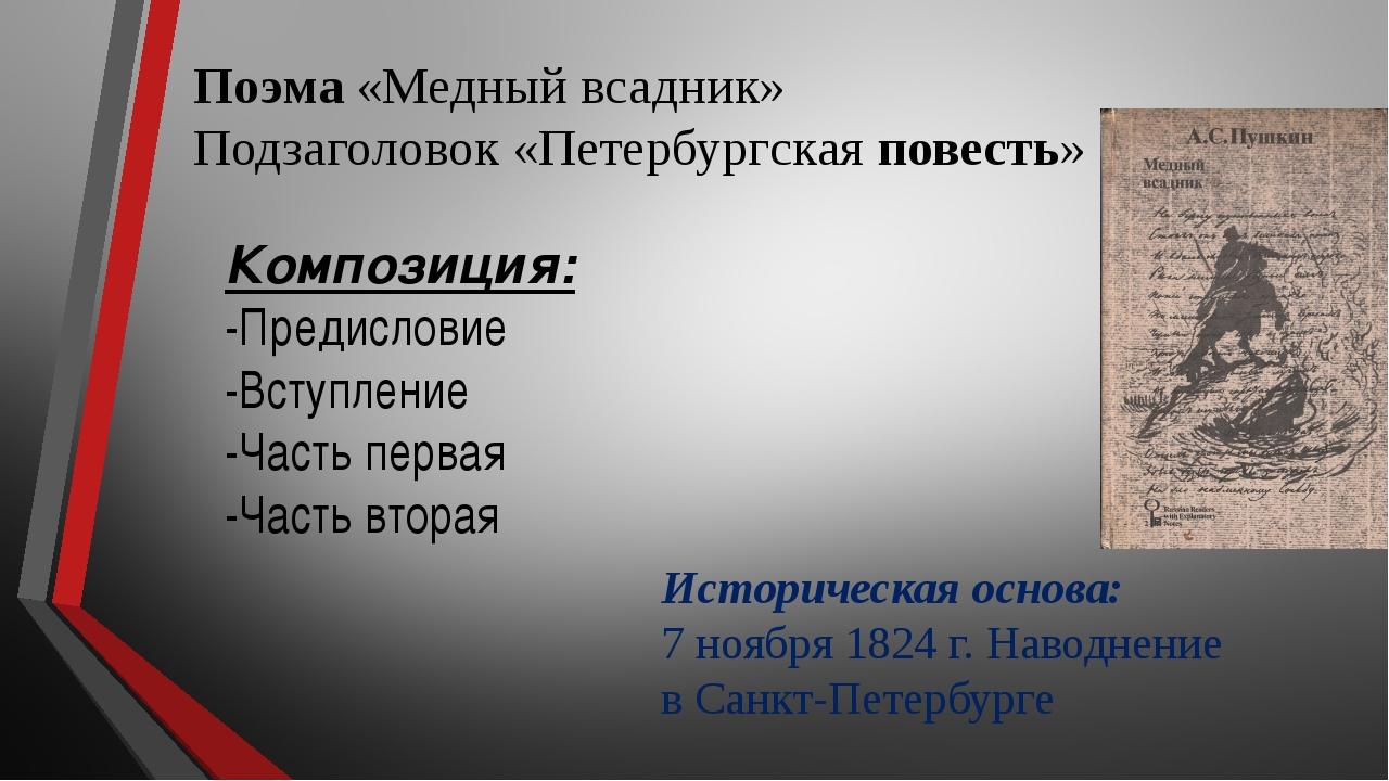Поэма «Медный всадник» Подзаголовок «Петербургская повесть» Композиция: -Пред...