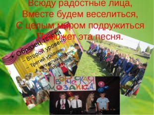 Всюду радостные лица, Вместе будем веселиться, С целым миром подружиться Помо