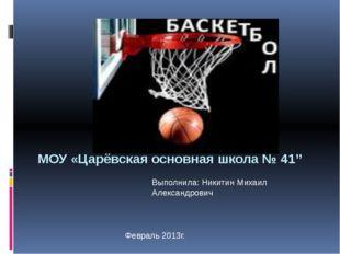 МОУ «Царёвская основная школа № 41'' Выполнила: Никитин Михаил Александрович