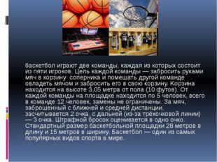 Баскетбо́л — спортивная командная игра с мячом. В баскетбол играют две команд