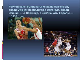 Регулярные чемпионаты мира по баскетболу среди мужчин проводятся с 1950 года,