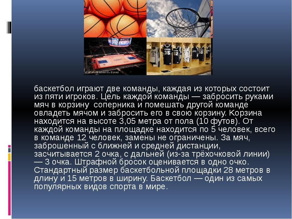 Баскетбо́л — спортивная командная игра с мячом. В баскетбол играют две команд...