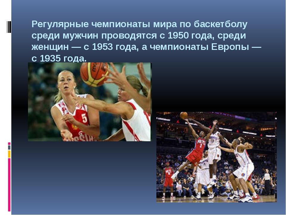 Регулярные чемпионаты мира по баскетболу среди мужчин проводятся с 1950 года,...