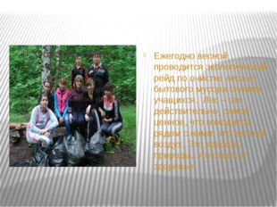 Ежегодно весной проводится экологический рейд по очистке леса от бытового му