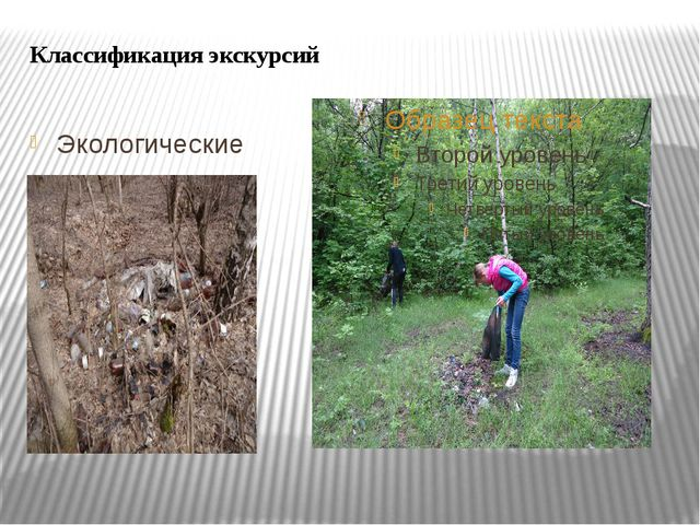 Классификация экскурсий Экологические