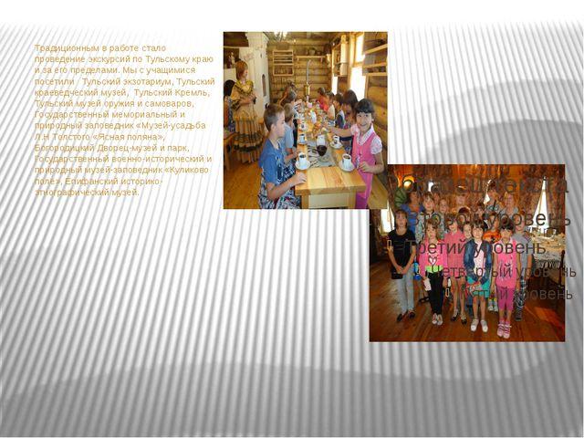 Традиционным в работе стало проведение экскурсий по Тульскому краю и за его...