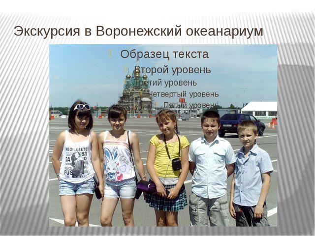 Экскурсия в Воронежский океанариум