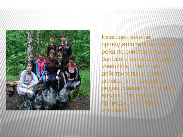 Ежегодно весной проводится экологический рейд по очистке леса от бытового му...