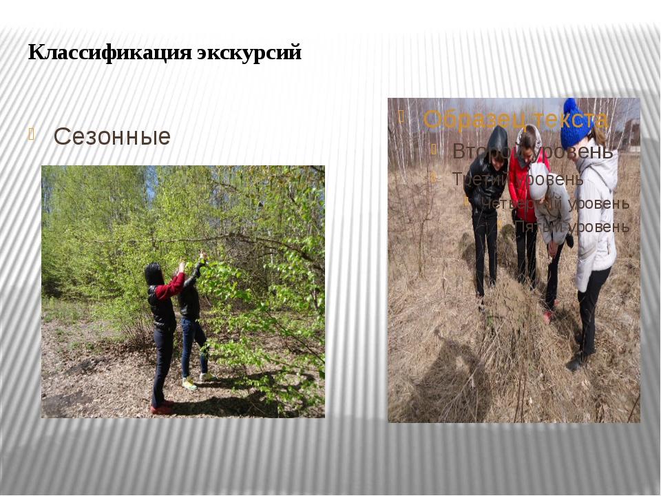 Классификация экскурсий Сезонные