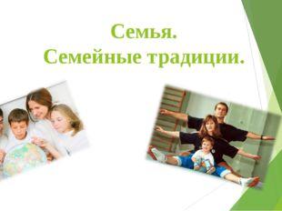 Семья. Семейные традиции.