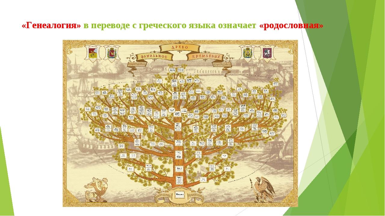 «Генеалогия» в переводе с греческого языка означает «родословная»
