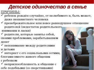Детское одиночество в семье ПРИЧИНЫ: ребенок рождён случайно, от нелюбимого и