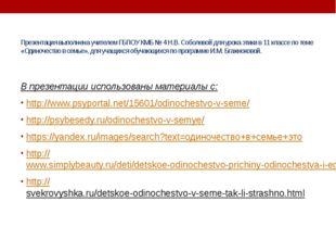 Презентация выполнена учителем ГБПОУ КМБ № 4 Н.В. Соболевой для урока этики в