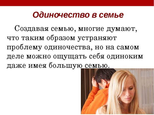 Одиночество в семье Создавая семью, многие думают, что таким образом устраняю...