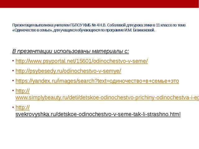 Презентация выполнена учителем ГБПОУ КМБ № 4 Н.В. Соболевой для урока этики в...