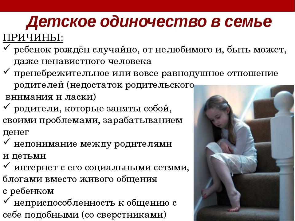 Детское одиночество в семье ПРИЧИНЫ: ребенок рождён случайно, от нелюбимого и...