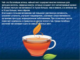 Чай- это богатейшая аптека, чайный лист содержит многие полезные для желудка